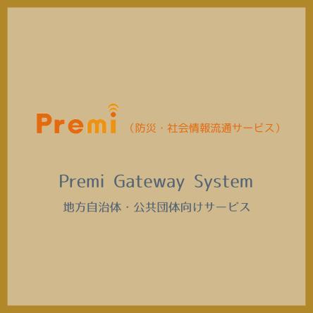 地方自治体・公共向けパッケージシステム