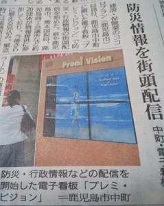 20150222_南日本新聞社記事